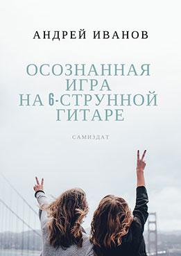 Андрей Иванов - Осознанная Игра На 6-ти Струнной Гитаре