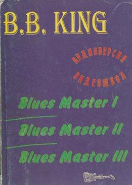 B. B. King - Blues master 1, 2, 3