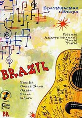 Бразильская гитара