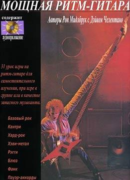 Дэйв Челентано - Мощная Ритм-Гитара