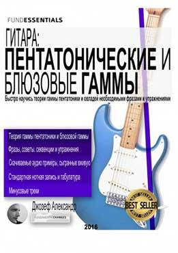 Джозеф Александр - Гитара Пентатонические И Блюзовые Гаммы