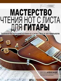 Джозеф Александр - Мастерство Чтения Нот С Листа Для Гитары
