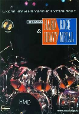 Школа Игры На Ударной Установке В Стилях Hard Rock И Heavy Metal