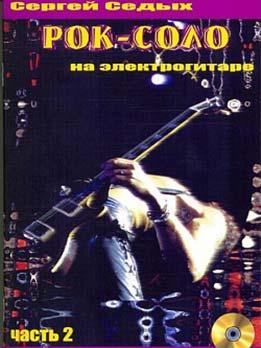 Сергей Седых - Рок-соло на электрогитаре. Часть 2