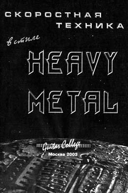 Скоростная медиаторная техника в стиле Heavy Metal
