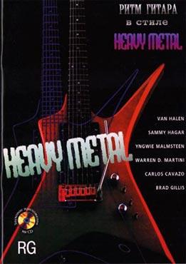 Трой Стетина - Ритм-Гитара В Стиле Heavy Metal
