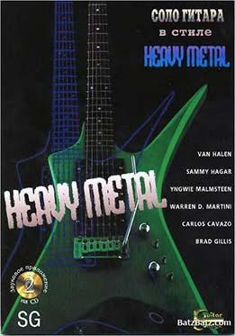 Трой Стетина - Соло-Гитара В Стиле Heavy Metal
