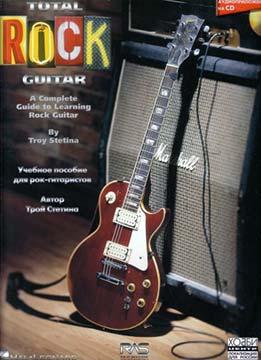 Трой Стетина - Total Rock Guitar