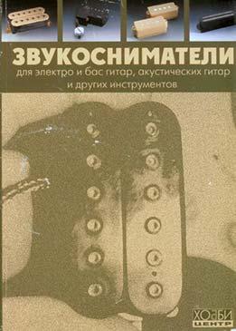 К. О. Смолин - Звукосниматели Для Электро, Бас И Акустических Гитар И Других Инструментов