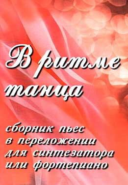 Анатолий Ефимович Лысак - В ритме танца
