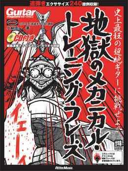 Shinichi Kobayashi - Exercises From Hell 1