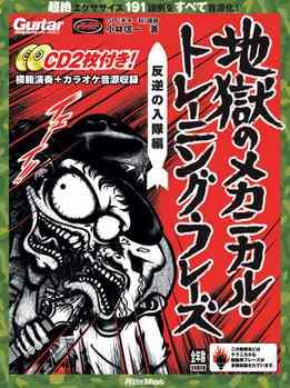 Shinichi Kobayashi - Exercises From Hell 13