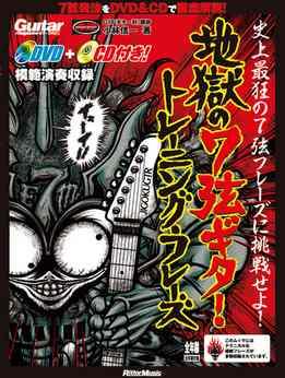 Shinichi Kobayashi - Exercises From Hell 18