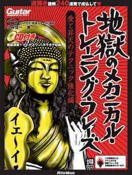 Shinichi Kobayashi – Exercises From Hell 2