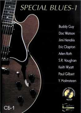 Guitar College - Special Blues-1