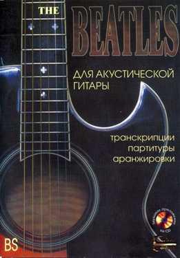 Guitar College - The Beatles Для Акустической Гитары