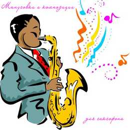 Минусовки и композиции для саксофона