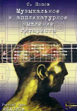 С. Попов - Музыкальное И Аппликатурное Мышление Гитариста