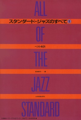 All Of The Jazz Standard Vol.1