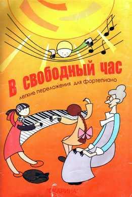 Л. И. Счастливенко - В Свободный Час. Легкие Переложения Для Фортепиано