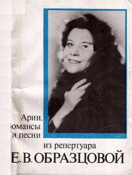 Арии, Романсы И Песни Из Репертуара Е. В. Образцовой