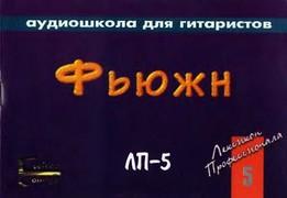 Дон Мок - Фьюжн