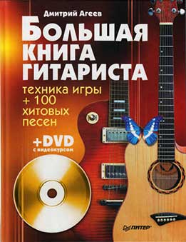 Дмитрий Агеев - Большая книга гитариста. Техника игры + 100 хитовых песен
