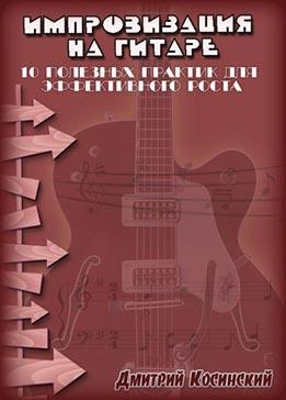 Дмитрий Косинский - Импровизация На Гитаре. 10 Полезных Практик Для Эффективного Роста