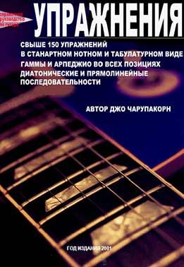 Джо Чарупакорн - Справочное Руководство По Гитаре-Упражнения