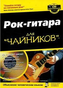 Джон Чаппел - Рок-Гитара Для Чайников