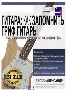 Джозеф Александр - Гитара Как Запомнить Гриф Гитары