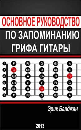Эрик Балджян - Основное Руководство По Запоминанию Грифа Гитары