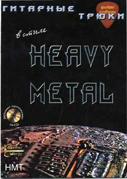 Гитарные Трюки В Стиле Heavy Metal