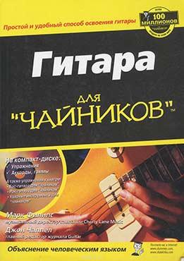 Марк Филипс, Джон Чаппел - Гитара Для Чайников