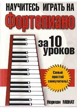 Норман Монат - Научитесь Играть На Фортепиано За 10 Уроков