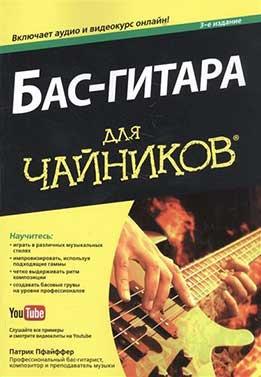 Патрик Пфайффер - Бас-Гитара Для Чайников