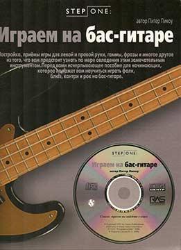 Питер Пикоу - Играем на бас-гитаре
