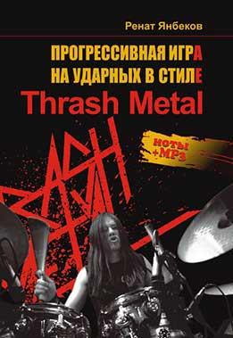 Ренат Янбеков - Прогрессивная Игра На Ударных В Стиле Thrash Metal