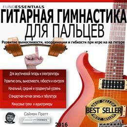 Саймон Пратт - Гитарная Гимнастика Для Пальцев