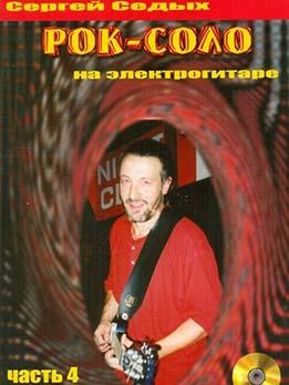 Сергей Седых - Рок-соло на электрогитаре. Часть 4