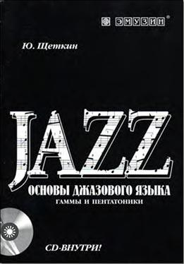 Юрий Щеткин - Основы джазового языка. Гаммы и пентатоники