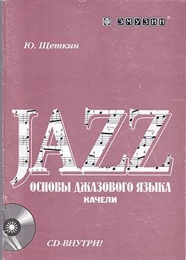 Юрий Щеткин - Основы джазового языка. Качели