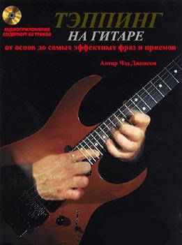 Чед Джонсон - Тэппинг На Гитаре