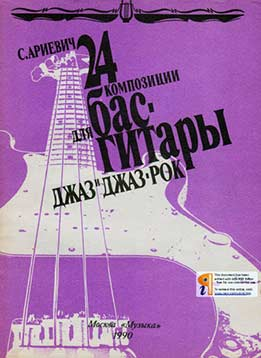 С. Г. Ариевич - 24 Композиции Для Бас-Гитары. Джаз И Джаз-Рок