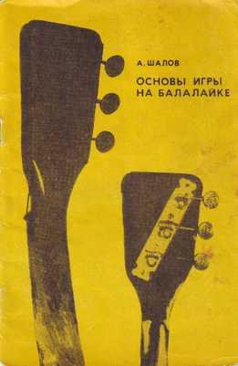 А.Б. Шалов - Основы Игры На Балалайке