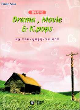 Drama, Movie & K.pops - Piano Solo