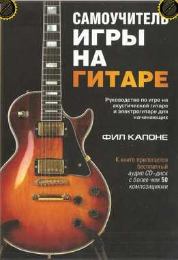 Фил Капоне - Самоучитель Игры На Гитаре