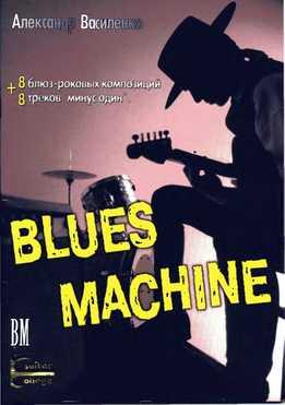 Guitar College - Александр Василенко - Blues Machine