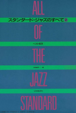 All Of The Jazz Standard Vol. 2