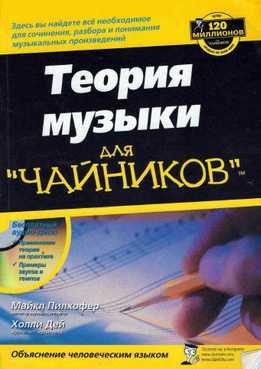 Майкл Пилхофер, Холли Дей - Теория Музыки Для Чайников